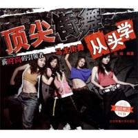 【TY】街舞从头学(附VCD光盘) 区峻 北京体育大学出版社 9787564406578
