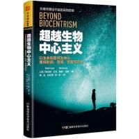 超越生物中心主义:以生命和意识为中心,重构时间、空间、宇宙与万物