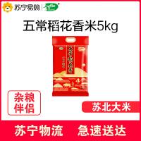 【苏宁超市】十月稻田五常稻花香米5kg 东北大米 五常大米