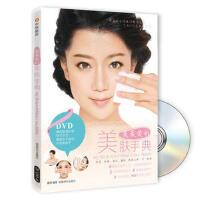 我爱的美肤手典-书+DVD 曹静 9787546412108