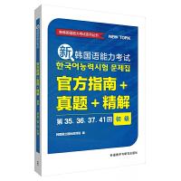 外研社:新韩国语能力考试官方指南+真题+精解(初级)(第35.36.37.41回)