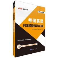 2020考研英语一 考研英语阅读80篇 201英语考研英语同源阅读精讲80篇 考研英语二 考研英语一阅读精讲 全国硕士
