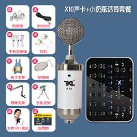 声卡套装手机电脑通用YY主播快手直播设备全套MC喊麦K歌 小奶瓶+x10 直播套装 白色