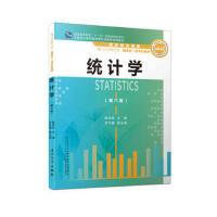 统计学-第六版