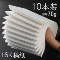 驰海草稿纸白纸本学生用草稿本演算本批发低价稿纸演草纸白纸空白
