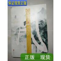 【二手旧书9成新】忘川 下 /沧月 著 北京联合出版公司