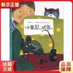 明天原创图画书-小老鼠的家 张玉清/文;[阿根廷]荷塞・萨纳夫里亚/图 9787533299804 明天出版社 新华书