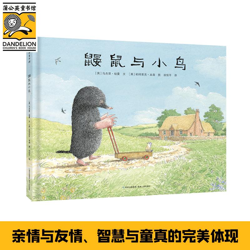 鼹鼠与小鸟 经典绘本3 6岁  鼹鼠把一只受伤的小鸟带回家精心照料。但很快,鼹鼠陷入了困境,是把小鸟留在家里当宠物呢?还是让它自由地飞翔?这是一个感人的故事,在浅显的文字中蕴涵了深刻的道理。(蒲公英童书馆出品)