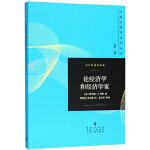 论经济学和经济学家(当代经济学系列丛书)