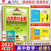 2020新版 薛金星中学教材全解高中数学必修5 人教A版