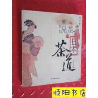 【二手旧书9成新】说茶之日本茶道 /鸿宇 北京燕山出版社