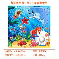 200/300/500片儿童拼图 宝宝早教木质4-5-6-7-8-9-10岁男女孩 天蓝色 300片海洋动物