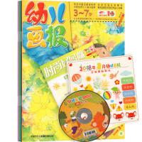 幼儿画报中文版2018年3期 套装 共3本 期刊杂志