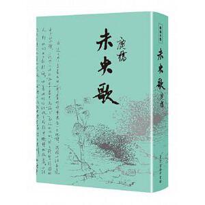 【预售】 未央歌 台湾商务70周年典藏纪念版 港台原版 鹿桥著 西南联大 无问西东