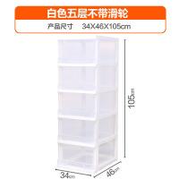 新品秒杀收纳柜塑料衣物整理箱多层抽屉式储物箱办公室学校用可移动收纳箱 1个