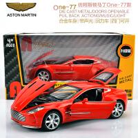 1:32阿斯顿马丁跑车玩具仿真声光合金 车模玩具小汽车模型合金车