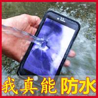 iPhone6plus手机壳防水苹果7p保护硅胶套8防摔尘6s全包磨砂Xs10潜水拍照漂流游泳7p外