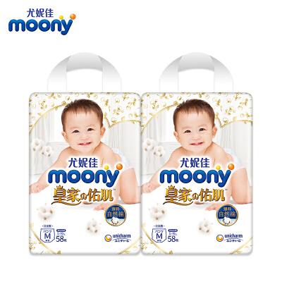 Natural moony 裤型纸尿裤M58*2包【男女通用】