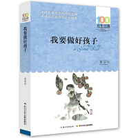 我要做好孩子 黄蓓佳 百年百部中国儿童文学经典书系 长江少年儿童出版社 6-12岁青少年儿童经典文学故事书 三年级四五六
