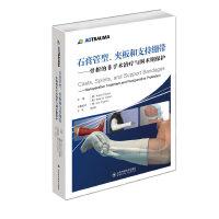 石膏管型、夹板和支持绷带――骨折的非手术治疗与围术期保护