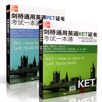 桥通用英语KET证书+PET证书考试一本通 (美)莉萨・凯斯特・道奇森 著 中国人民大学出版社
