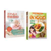爸妈必读育婴百科全书+儿童补钙补锌补铁食谱