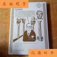 【二手旧书9成新】资本主义 /丹・克莱恩 沙罗恩・沙蒂尔 / 生活