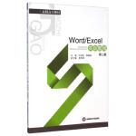Word/Excel实训教程(第二版)/高职高专教材 向劲松,韩最蛟,吴险峰 9787550417236 西南财经大学