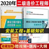 二级造价师2020教材 二级造价工程师考试教材2020全套2本 安装工程专业+建设工程造价管理基础 全国通用版 二级造价