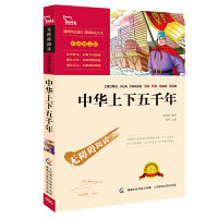 智慧熊 中华上下五千年小学版青少 青少年版小学生 正版全套6-7-9-12岁畅销书儿童 历史书籍中国古代史