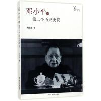 邓小平与第二个历史决议 江苏人民出版社有限公司