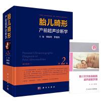2本 胎儿畸形产前超声诊断学 李胜利 第2版第二版+胎儿先天性心脏病超声筛查手册