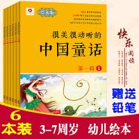 绘本版 很美很动听的中国童话 第一辑 全6册 经典中国故事文化精选宝莲灯哪吒闹海愚公移山将相和3456年级儿童课外必读