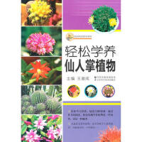 轻松学养仙人掌植物王意成江苏科学技术出版社