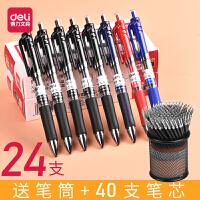 24支得力按动中性笔批发0.5mm签字笔黑色水性笔写字笔红笔按压式墨蓝色医生护士专用大容量圆珠碳素笔学生用
