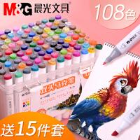晨光马克笔48色套装学生用24色彩笔60色手绘初学者绘画漫画彩色画笔双头设计36色小学生用美术动漫专用盒装