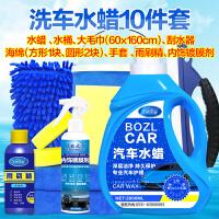 洗车液泡沫水蜡白车强力去污上光专用汽车洗车套装清洁车用品大全 4斤洗车水蜡10件套 (大毛巾、刮水器、内饰镀膜剂