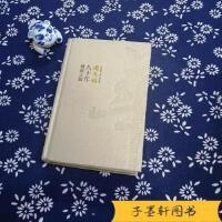 【旧书二手书9成新】周大福八十年发展之旅 /周大福公司 周大福公司