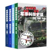 军事科技史话(全4册)