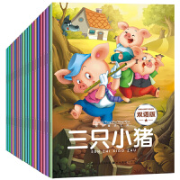 三只小猪英语绘本20册 睡前故事书3-6岁 幼儿童英文绘本故事书童话 儿童绘本0-3-4-6周岁一年