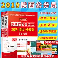 中公2019陕西省公务员录用考试申论 行测 真题模拟全预测试卷 2本套