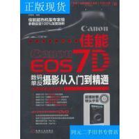 【二手旧书9成新】正版现货 光盘缺失/佳能EOS7D数码单反摄影从入门到精通-(含1DVD)