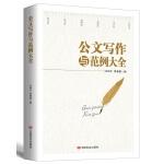 公文写作与范例大全(2017版)