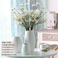 家居创意客厅餐桌陶瓷花瓶摆件雏菊仿真花艺套装假花卧室家居装饰品