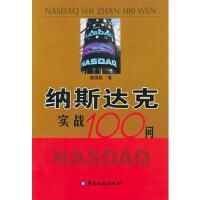 【二手正版9成新现货】纳斯达克实践100问 曹国扬 中国金融出版社 9787504934161