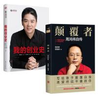 【正版包邮】 周鸿�t、刘强东作品2册:颠覆者:周鸿�t自传(平装)+我的创业史