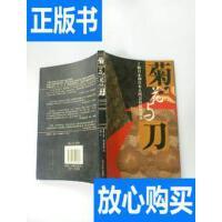 [二手旧书9成新]菊花与刀 /美]鲁思・本尼迪克特 著,晏榕 译 光?