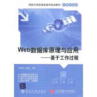 Web数据库原理与应用(国家示范性高职高专规划教材・计算机系列)