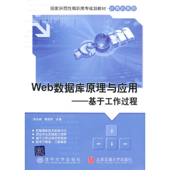 Web数据库原理与应用(国家示范性高职高专规划教材·计算机系列)