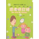 我的中文小故事12 跟老师打赌